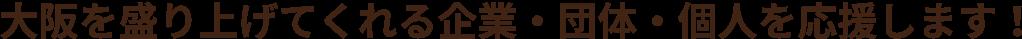 大阪を盛り上げてくれる企業・団体・個人を応援します!
